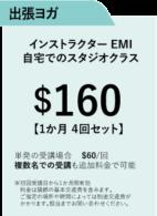 BYSY_YOGA_SHUCHO_EMI