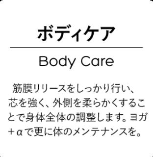 BYSY_YOGA_BODY_CARE