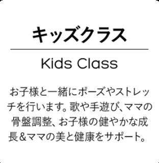 BYSY_YOGA_KIDS
