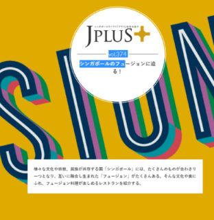 J-plus_logo2